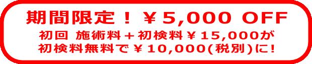 幡ケ谷で腰痛、肩こり改善の満足度No.1!アメリカ式論理的整体の予約はこちらをクリック!