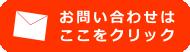 幡ケ谷で腰痛、肩こり改善の満足度No.1!アメリカ式論理的整体のお問い合わせはクリック!
