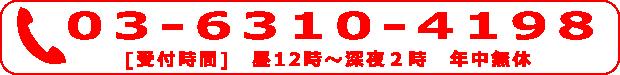 幡ケ谷で腰痛、肩こり改善の満足度No.1!アメリカ式論理的整体のお問い合わせ電話番号